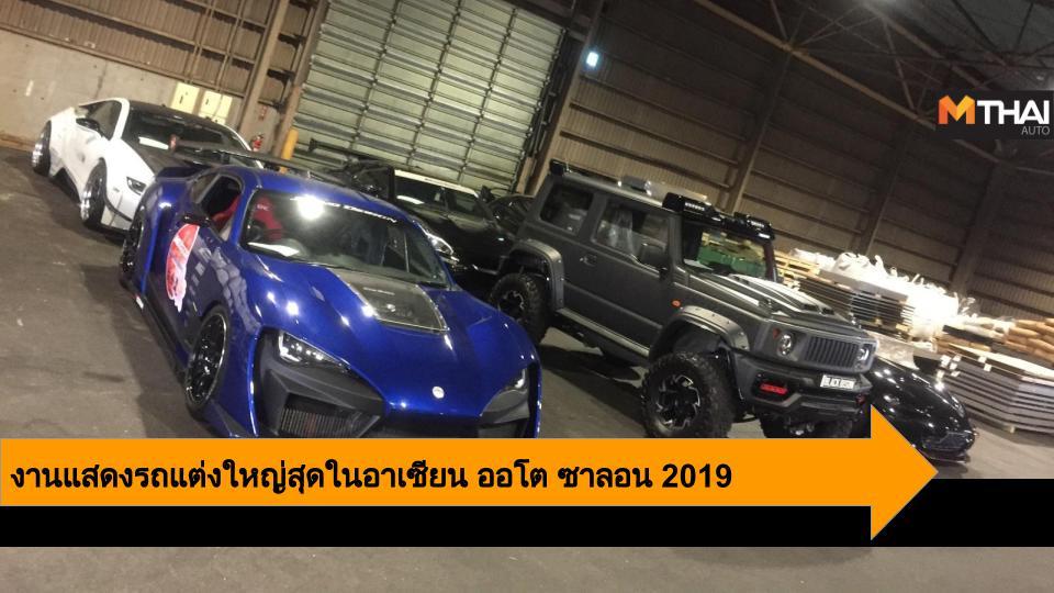 World Class Auto Fest บางกอก อินเตอร์เนชั่นเเนล ออโต ซาลอน 2019 ออโต ซาลอน 2019