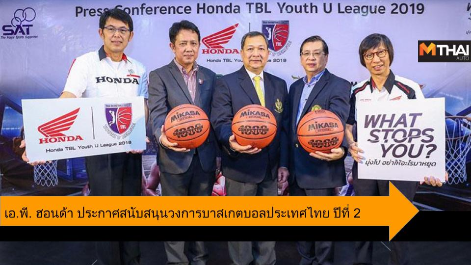 Clinic Basketball Honda TBL Youth U League 2019 WHAT STOPS YOU? เอ.พี.ฮอนด้า