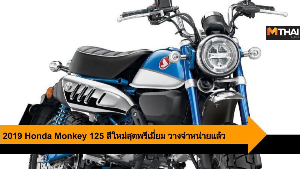 HONDA Honda Monkey ฮอนด้า ฮอนด้า มังกี้