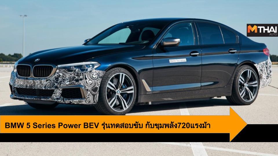 Power BEV บีเอ็มดับบเบิ้ลยู ซีรี่ส์5 รถยนต์ไฟฟ้า ฺฺBMW 5 Series