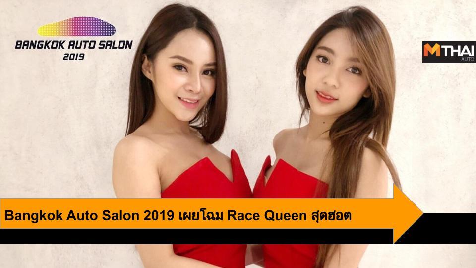 Auto Salon Auto Salon 2019 Bangkok Auto Salon Bangkok Auto Salon 2019 FHM GND Race Queen