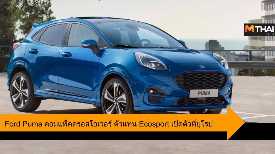 EcoSport ford Ford Puma คอมแพ็คครอสโอเวอร์
