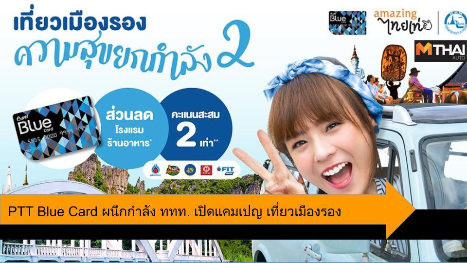 PTT Blue card ททท. ปตท. พีทีที บลูการ์ด เที่ยวเมืองรอง แพทตี้ อังศุมาลิน