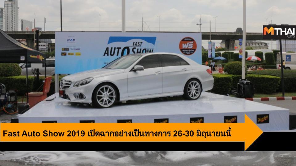 FAST Auto Show FAST AUTO SHOW 2019 รถมือสอง รถใหม่