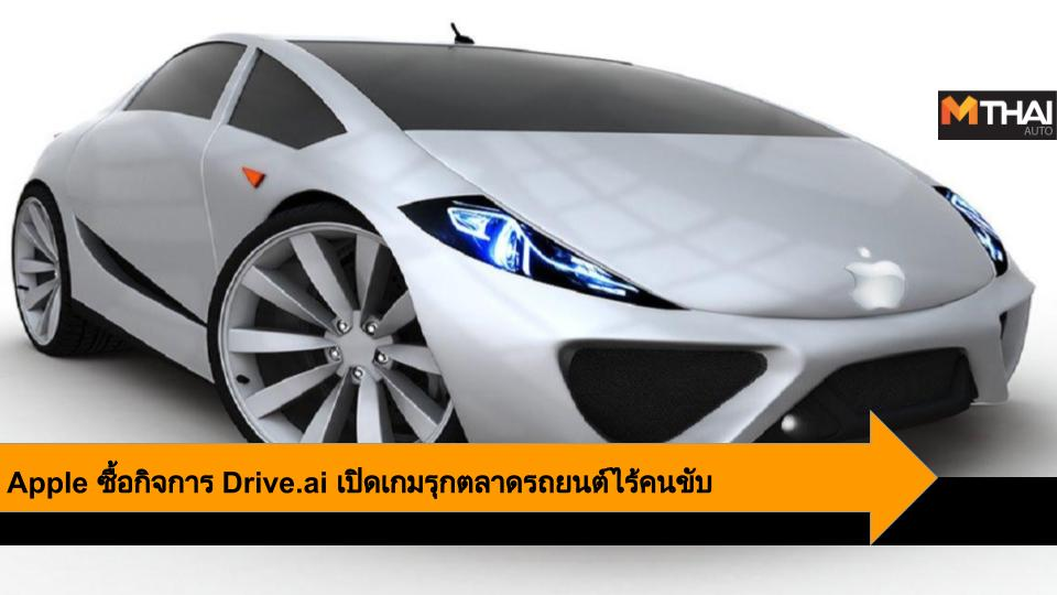 Apple Drive.ai รถยนต์ไร้คนขับ ระบบขับเคลื่อนอัตโนมัติ