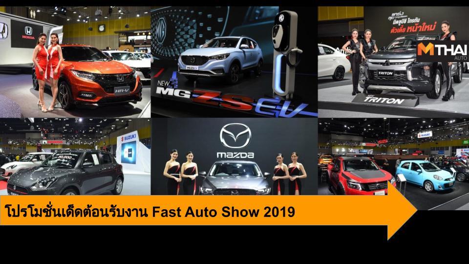 audi FAST Auto Show FAST AUTO SHOW 2019 HONDA Mazda mg Mitsubishi nissan suzuki โปรโมชั่น โปรโมชั่นรถใหม่