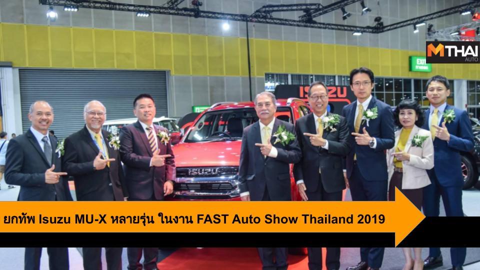 FAST Auto Show Thailand 2019 SPEEDCab อีซูซุมิว-เอ็กซ์ดิ ออนิคซ์ อีซูซุ วี-ครอสMAX อีซูซุดีแมคซ์ ไฮแลนเดอร์