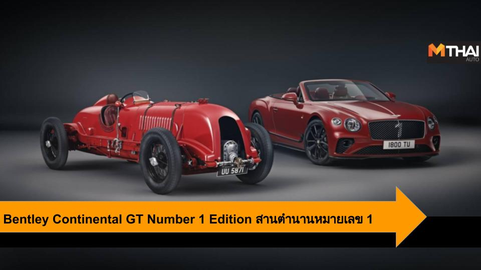 Bentley Bentley Continental GT Bentley Continental GT Number 1 Edition Mulliner รถรุ่นพิเศษ เบนทลี่ย์