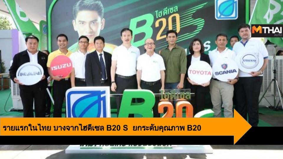B20 S บางจาก บางจากไฮดีเซล B20 S บางจากไฮดีเซล B20 S (บี 20 เอส)