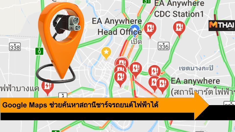Google Maps รถยนต์ไฟฟ้า สถานีชาร์จรถยนต์ไฟฟ้า สถานีชาร์จไฟฟ้า