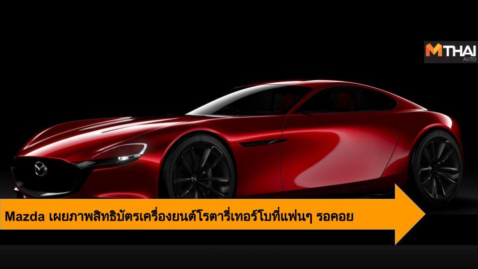Mazda Rotary ภาพสิทธิบัตร มาสด้า เครื่องยนต์โรตารี่