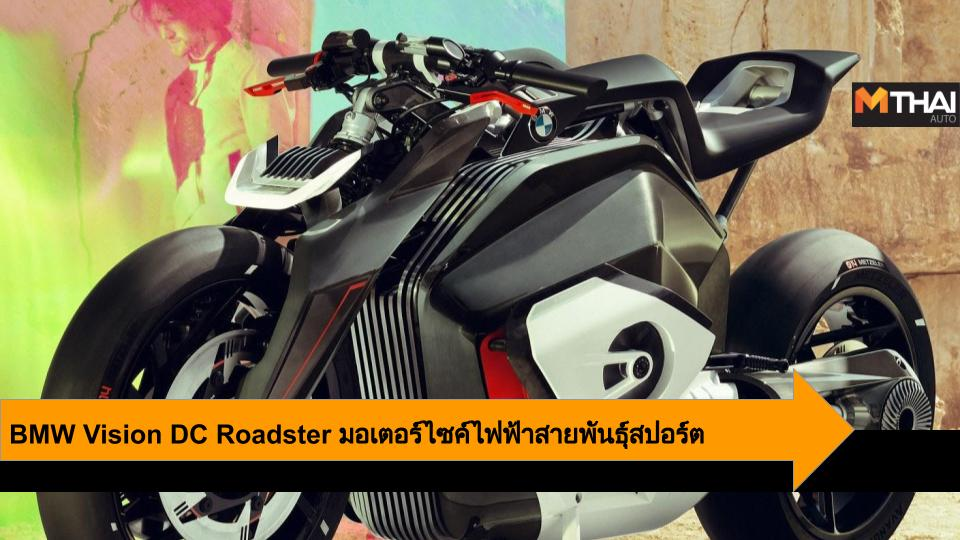 BMW BMW Motorrad BMW Vision DC Roadster concept bike