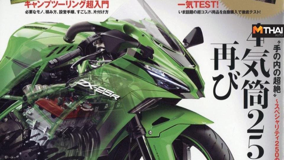 Kawasaki Kawasaki Ninja Kawasaki Ninja ZX-25R คาวาซากิ คาวาซากิ นินจา ภาพเรนเดอร์