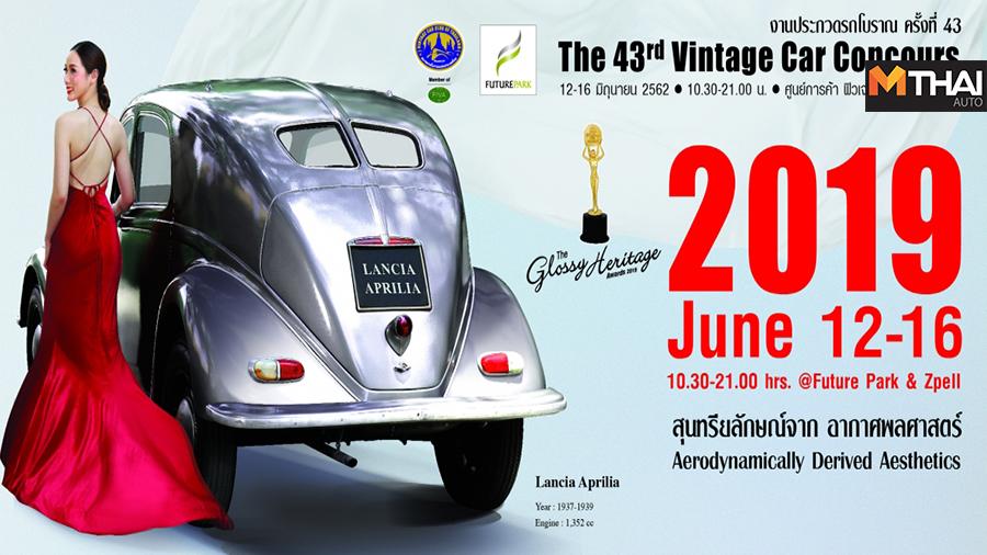 งานประกวดรถโบราณ ครั้งที่ 43 รถคลาสสิค รถโบราณ สมาคมรถโบราณแห่งประเทศไทย