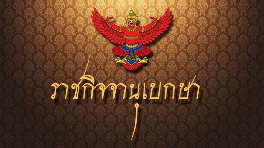 นายสมชาย คล้ายสุบรรณ พลตรีศักดา พลอยไป ราชกิจจานุเบกษา เครื่องราชอิสริยาภรณ์