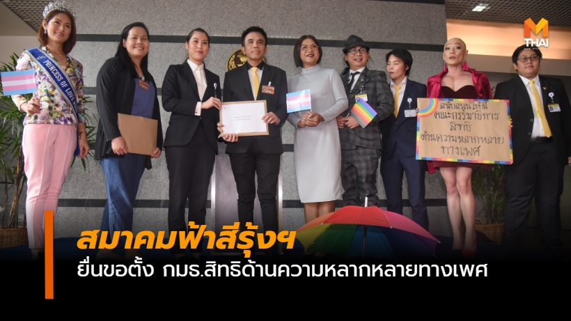 ความหลากหลายทางเพศ สมาคมฟ้าสีรุ้ง สมาคมฟ้าสีรุ้งแห่งประเทศไทย