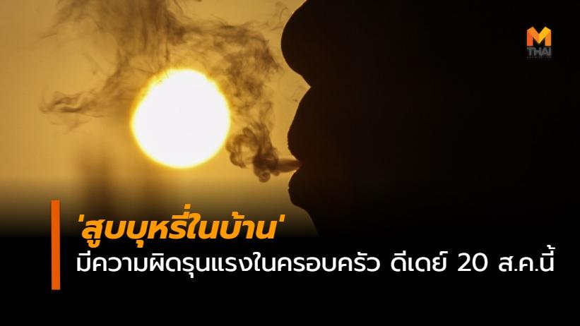สูบบุหรี่ สูบบุหรี่ในบ้าน