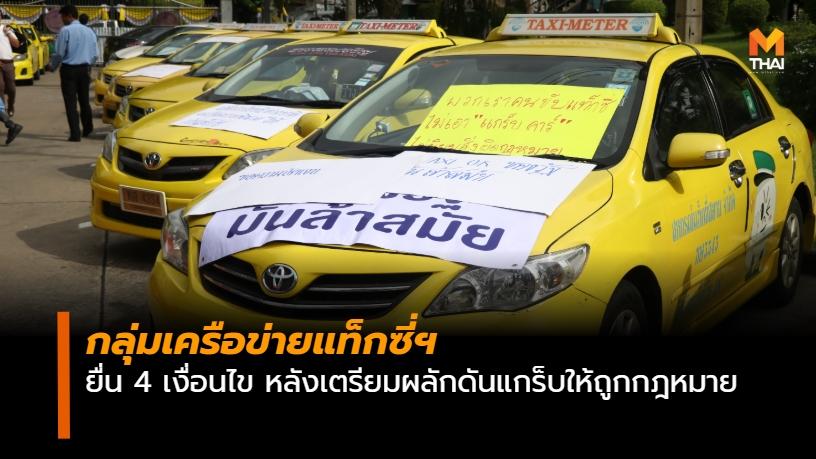 เครือข่ายแท็กซี่ในเขตกรุงเทพมหานคร แกร็บ แกร็บถูกกฎหมาย แท็กซี่
