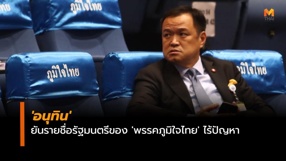 พรรคภูมิใจไทย รัฐบาล รัฐมนตรี อนุทิน ชาญวีรกูล