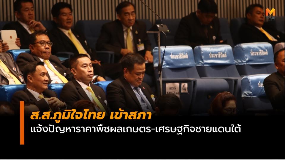 ข่าวการเมือง ประชุมสภา พรรคภูมิใจไทย