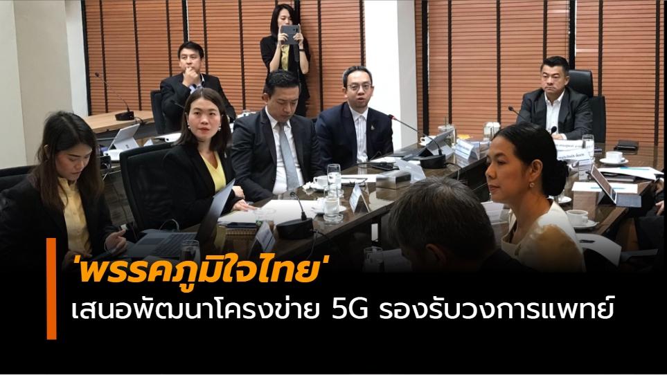5G พรรคภูมิใจไทย