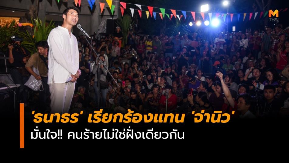 การเมืองไทย จ่านิว ทำร้ายจ่านิว ธนาธร จึงรุ่งเรืองกิจ
