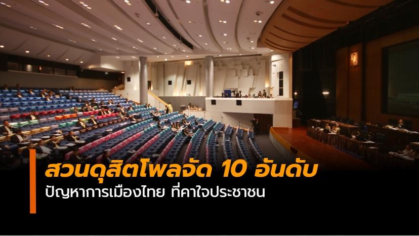 การเมืองไทย ผลสำรวจ สวนดุสิตโพล