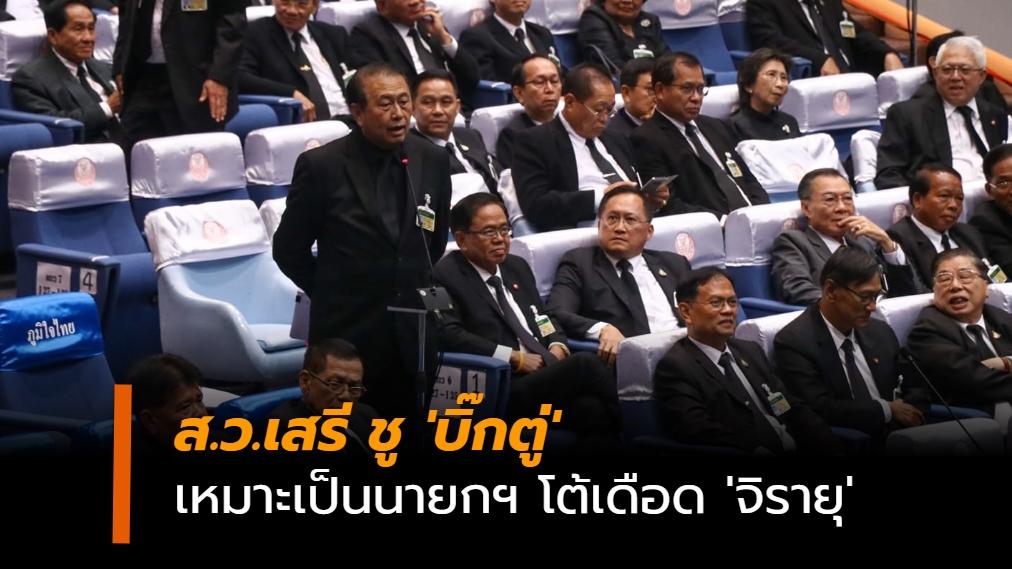 จิรายุ ห่วงทรัพย์ เสรี สุวรรณภานนท์ โหวตนายกรัฐมนตรี