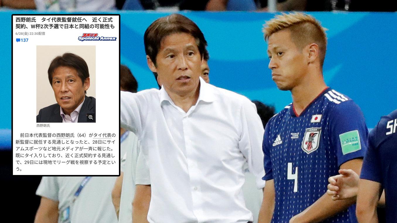 ทีมชาติญี่ปุ่น ทีมชาติไทย อากิระ นิชิโนะ