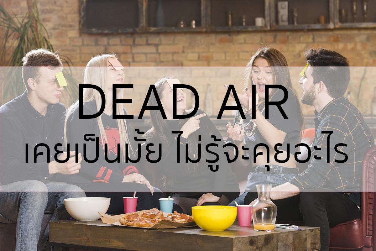 Dead air ประโยคภาษาอังกฤษ ภาษาอังกฤษ ภาษาอังกฤษง่ายนิดเดียว ภาษาอังกฤษน่ารู้ ภาษาอังกฤษพื้นฐาน วิธีคุยกับต่างชาติ วิธีคุยกับฝรั่ง เดดแอร์ เรียนภาษาอังกฤษด้วยตนเอง ไม่รู้จะคุุยอะไร