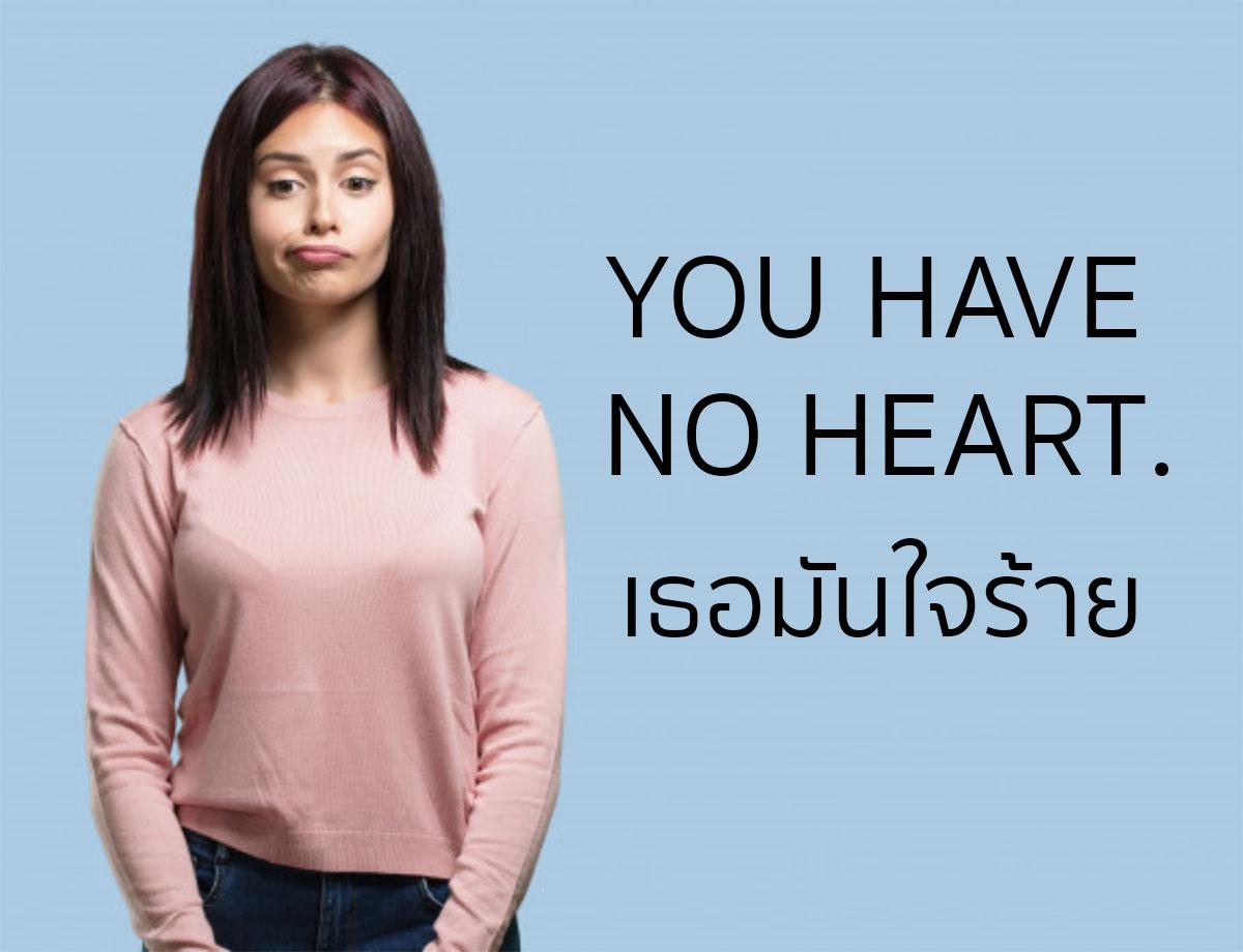 คําศัพท์ภาษาอังกฤษ ประโยคภาษาอังกฤษ ภาษาอังกฤษง่ายนิดเดียว ภาษาอังกฤษน่ารู้ ภาษาอังกฤษพื้นฐาน สำนวนภาษาอังกฤษ เธอมันใจร้าย เรียนภาษาอังกฤษด้วยตนเอง ไร้หัวใจ ภาษาอังกฤษ