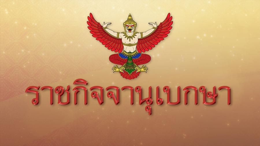 ข้าราชการ ข้าราชการอายุ60ปี รับราชการต่อ ราชกิจจานุเบกษา