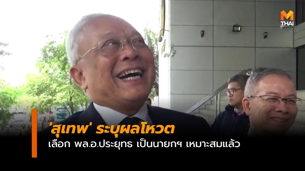 พลเอกประยุทธ จันทร์โอชา สุเทพ เทือกสุบรรณ โหวตนายกรัฐมนตรี