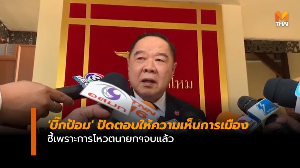 การเมือง พลเอกประยุทธ์ จันทร์โอชา พลเอกประวิตร วงษ์สุวรรณ โหวตนายกรัฐมนตรี