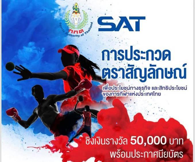 กกท. การกีฬาแห่งประเทศไทย ตราสัญลักษณ์ ประกวด