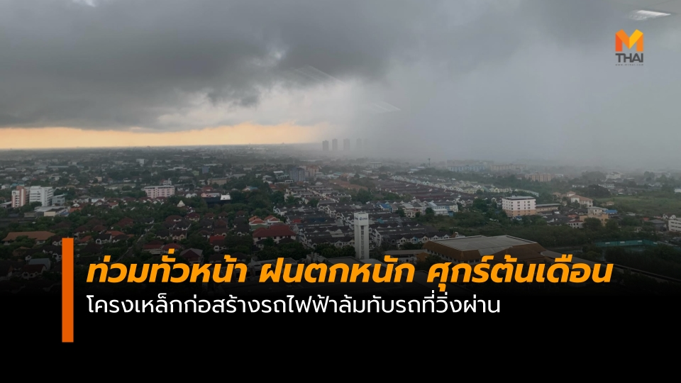 น้ำท่วม น้ำรอการระบาย ฝนตก พายุฝน โครงเหล็กล้มทับรถ