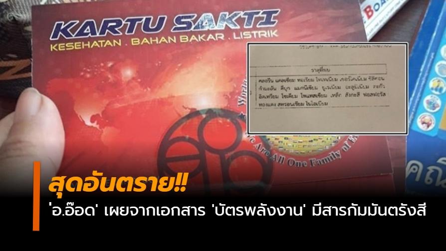 บัตรพลังงาน บัตรพลังงานรักษาโลก รศ.ดร.วีรชัย พุทธวงศ์ อาจารย์อ๊อด