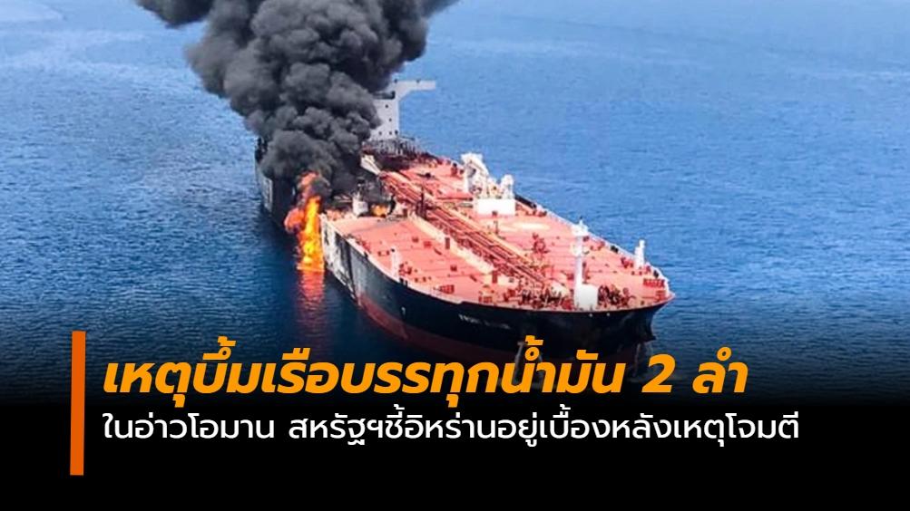 ระเบิดเรือบรรทุกน้ำมัน ราคาน้ำมัน สหรัฐอเมริกา อิหร่าน เรือบรรทุกน้ำมัน