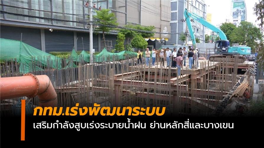 น้ำท่วมกรุงเทพ น้ำรอการระบาย สถานีระบายน้ำ