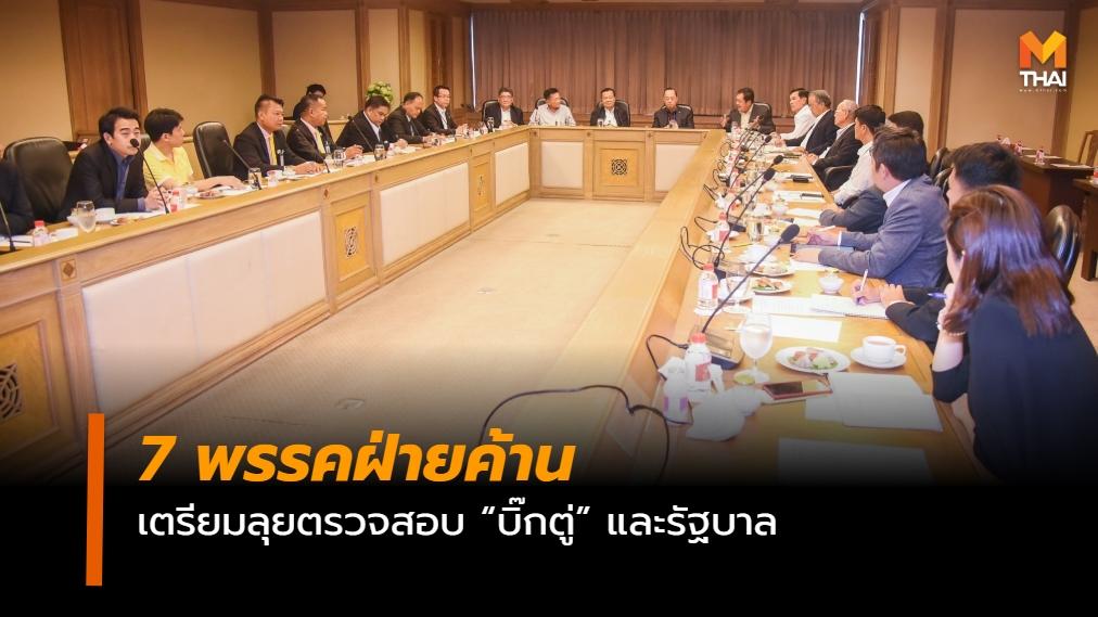 การเมือง ฝ่ายค้าน พรรคฝ่ายค้าน พรรคเพื่อไทย