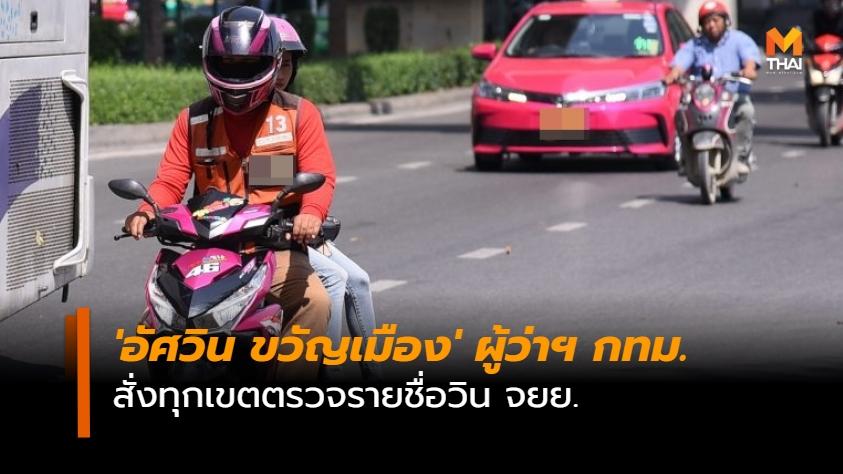 กรุงเทพมหานคร รถจักรยานยนต์รับจ้าง วินมอเตอร์ไซค์