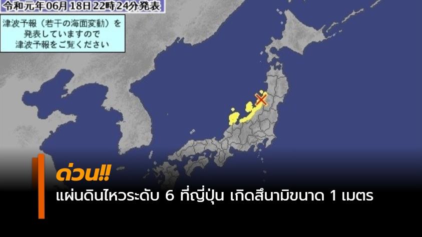 สึนามิ แผ่นดินไหว แผ่นดินไหวญี่ปุ่น