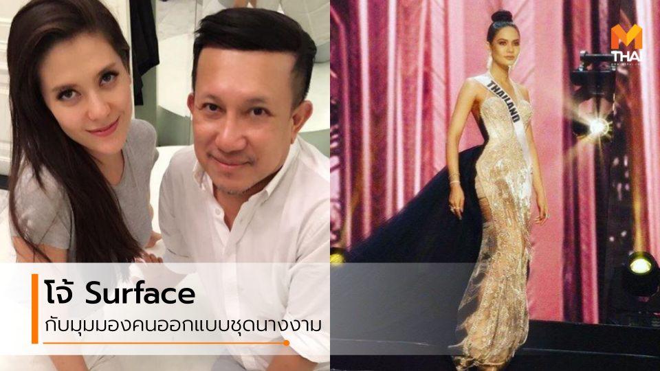 Miss Universe Thailand Miss Universe Thailand 2019 ชุดราตรีนางงาม ประกวดนางงาม มิสยูนิเวิร์สไทยแลนด์ มิสยูนิเวิร์สไทยแลนด์ 2019 อธิษฐ์ ฐิรกิตติวัฒน์ โจ้ Surface