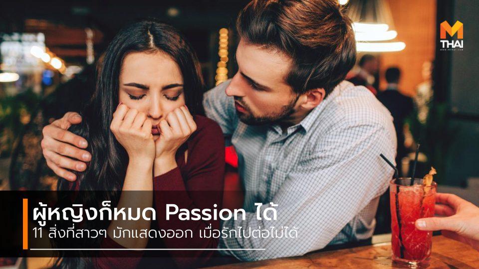 ความสัมพันธ์ คู่รัก สัญญาณอันตราย สัญญาณเตือนควรเลิก หมด Passion หมดรัก