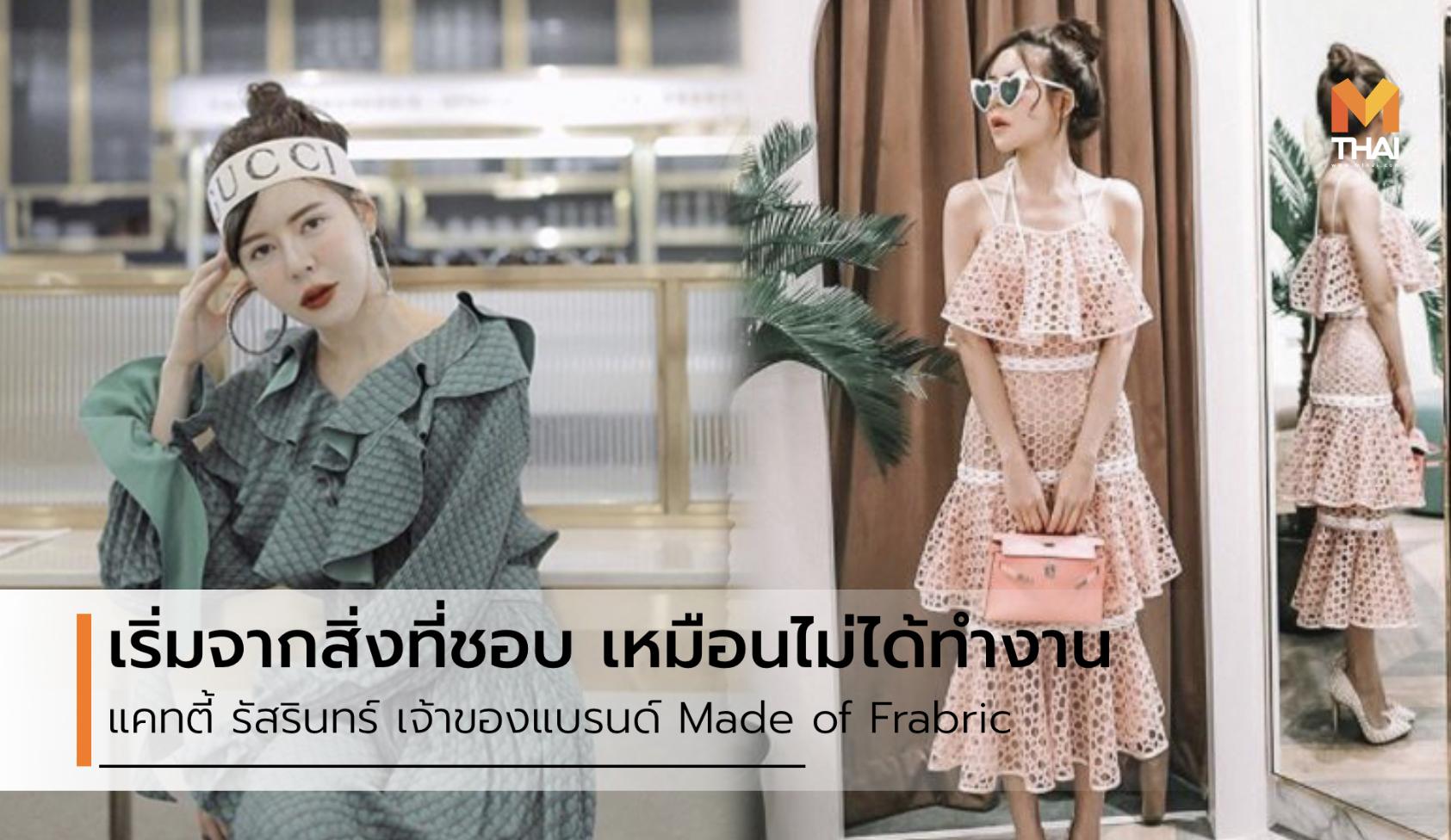 Made Of Fabric การแต่งตัว ทริคการแต่งตัว เวิร์กกิ้งวูแมน เสื้อผ้า แคทตี้ รัสรินทร์ แคทตี้ รัสรินทร์ ธนะชัยวัฒนะโภคิน แฟชั่น