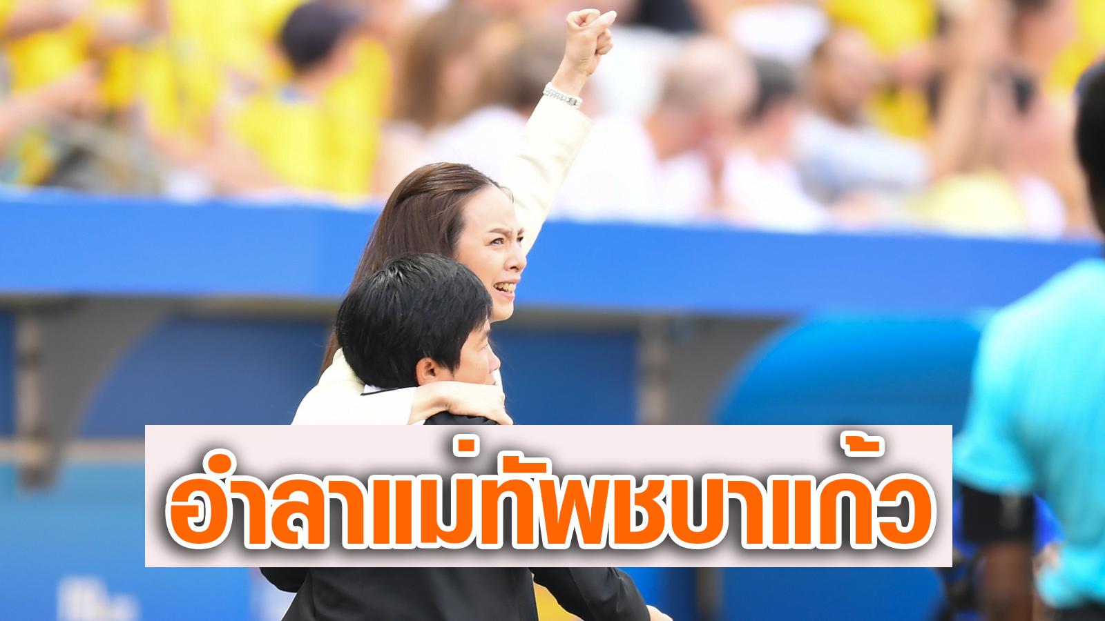 นวลพรรณ ล่ำซำ ฟุตบอลหญิงทีมชาติไทย ฟุตบอลโลกหญิง 2019 หนึ่งฤทัย สระทองเวียน