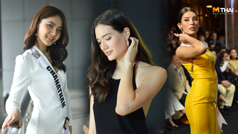 Miss Universe Thailand Miss Universe Thailand 2019 ประกวดนางงาม มิสยูนิเวิร์สไทยแลนด์ มิสยูนิเวิร์สไทยแลนด์ 2019 รูปภาพ มิสยูนิเวิร์สไทยแลนด์ 2019