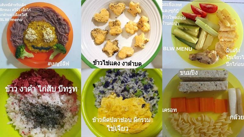 สูตรอาหาร อาหารเด็กทารก เมนูอาหารเด็ก เมนูอาหารเด็ก 6 เดือน ไอเดียอาหาร