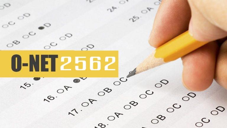 dek63 o-net onetม.6 การศึกษา ข้อสอบ ตารางสอบ ตารางสอบ O-NET ตารางสอบ โอเน็ต ตารางสอบโอเน็ตม.6 สอบ O-NET สอบ โอเน็ต สอบonet โอเน็ต โอเน็ตป.6 โอเน็ตม.3 โอเน็ตม.6
