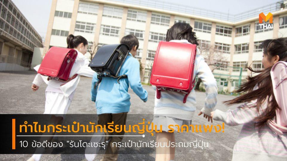 Randoseru กระเป๋านักเรียน กระเป๋านักเรียนญี่ปุ่น กระเป๋าโนบิตะ นักเรียนญี่ปุ่น รันโดะเซะรุ เด็กญี่ปุ่น โรคกระดูกสันหลังคด